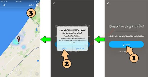 تفعيل الخرائط في سناب بلس للايفون - تحميل تحديث سناب بلس Snapchat plus اخر اصدار للايفون