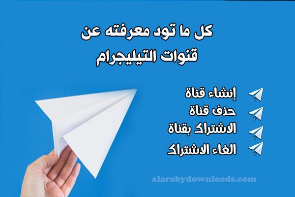 أفضل قنوات تيليجرام الهادفة Best of Telegram Channels - كل ما تود معرفته عن قنوات تيليجرام