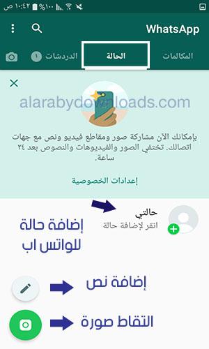 تحميل برنامج الواتس اب للاندرويد 2019 Whatsapp apk
