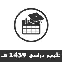 تحميل التقويم الدراسي 1439 هـ / 2017 - 2018 م في السعودية صورة ، موعد بدء الدراسة موعد الاجازات حسب وزارة التربية والتعليم بعد التعديل