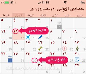 اضافة التاريخ الهجري للايفون iOS 12