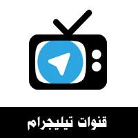 أفضل قنوات التليجرام العربية الهادفة قنوات تعليمية ورياضية وإخبارية Arabic Telegram channels