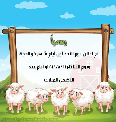 موعد عيد الاضحى المبارك 2018