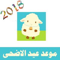 موعد عيد الاضحى 2018 - 1439