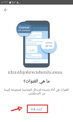 كل ما تود معرفته عن قنوات تيليجرام - أفضل قنوات تيليجرام الهادفة Best of Telegram Channels