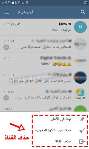 أفضل قنوات تيليجرام الهادفة Best of Telegram Channels