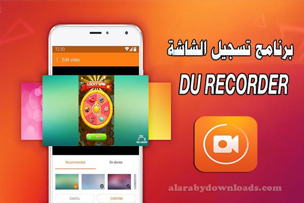 تحميل مسجل الشاشة Du recorder للأندرويد بدون روت رابط مباشر 2019