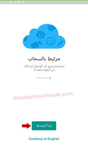 تحميل ماسنجر بلس Plus Messenger للأندرويد رابط مباشر برنامج تيليجرام بلس Telegram plus رابط مباشر