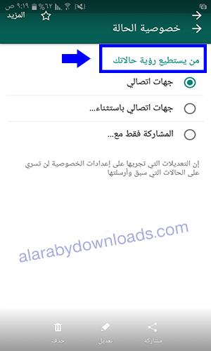 واتساب التحديث الجديد Whatsapp apk