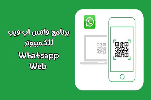 تشغيل واتس اب ويب على الكمبيوتر و الايباد Whatsapp Web مع الشرح بالصور 2020