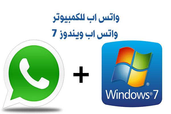 تحميل واتس اب للاب توب ويندوز 7 Whatsapp Windows واتس اب للابتوب