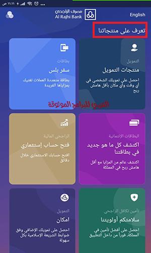 تحميل تطبيق الراجحي مباشر للأفراد لإنجاز المعاملات المالية Al-Rajhi-Bank