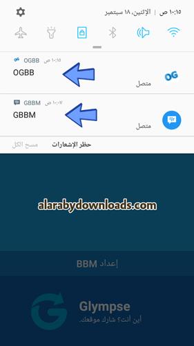 ogbb و gbbm للاندرويد - لتشغيل حسابين بي بي ام 2