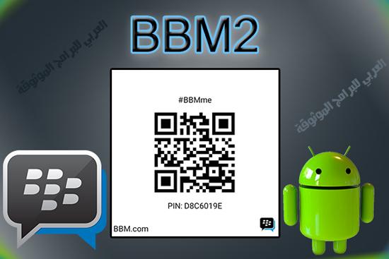 برنامج بيبي ام bbm للاندرويد - BBM2
