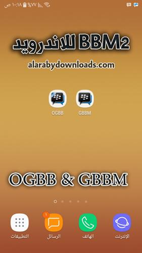 BBM2 من خلال تنزيل نسختين بيبي ام 2 على نفس الجوال