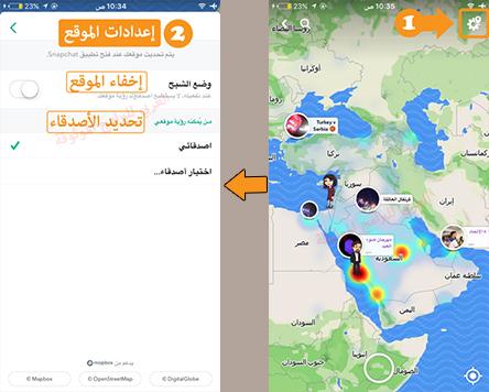 تفعيل اعدادات الموقع في الخرائط في تحديث السناب بلس - تحميل تحديث سناب بلس الجديد