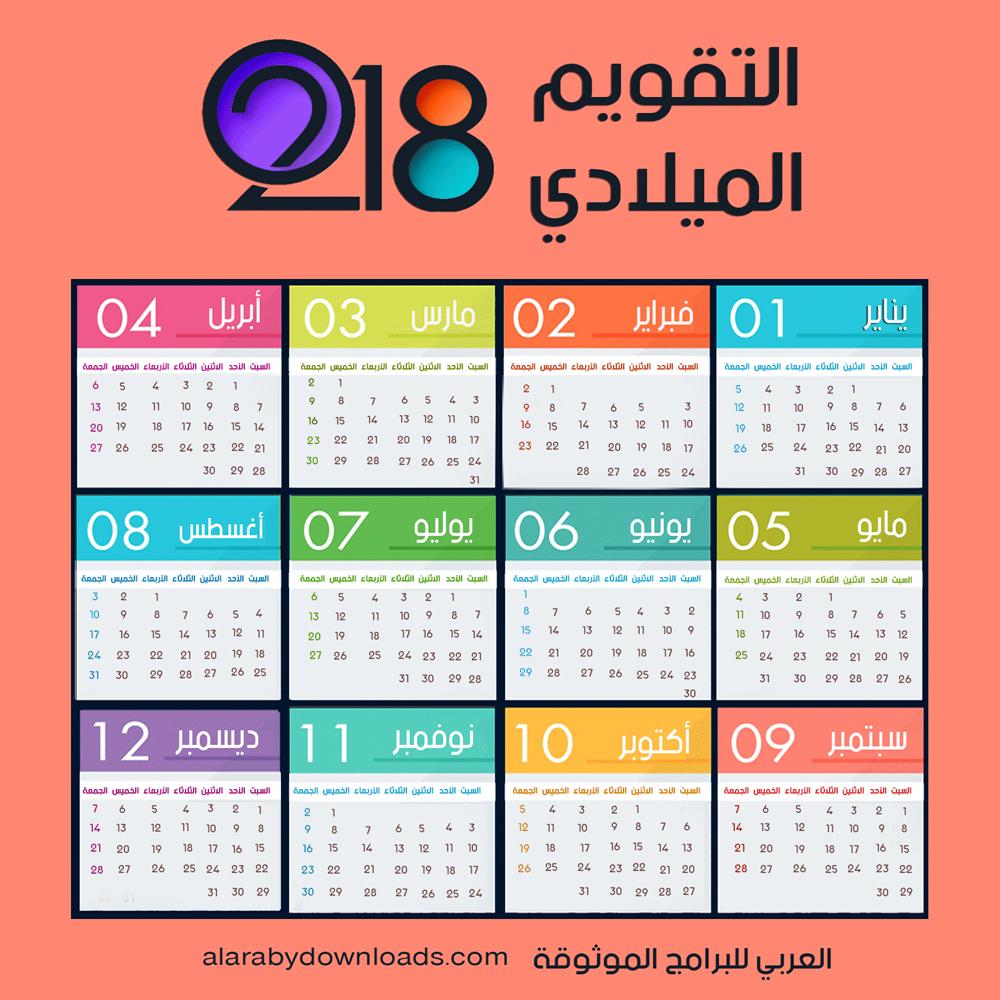 صورة التقويم الميلادي 2018 - النموذج 2