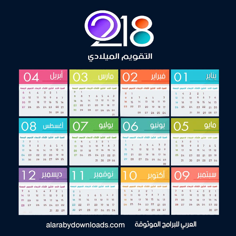 صورة التقويم الميلادي 2018 - النموذج 1