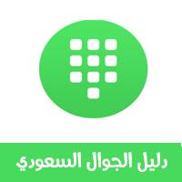 تحميل برنامج دليل الجوال السعودي Caller ID للأندرويد رابط مباشر أحدث إصدار 2017