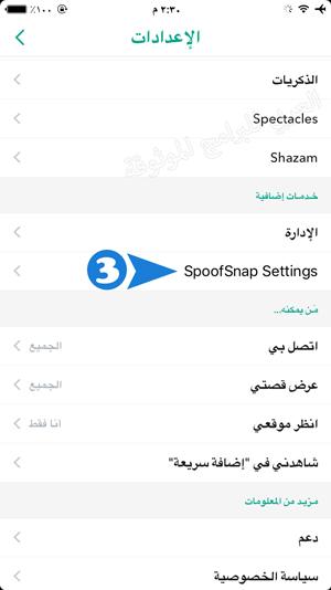 اختيار اعدادات SpoofSnap - تحميل سناب بلس الذهبي اخر اصدار
