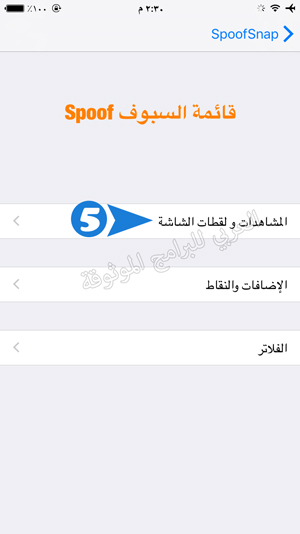 اختيار المشاهدات وعدد الأصدقاء - سناب عثمان نسخة السبوف