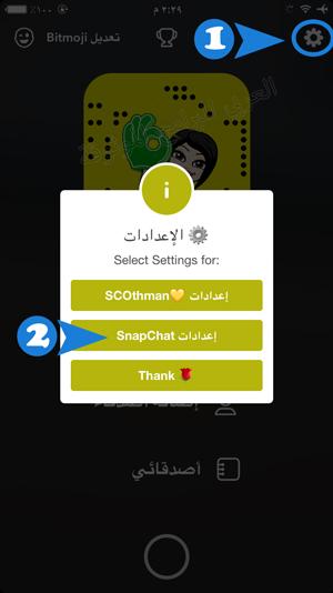 اعدادات سناب عثمان سبوف - تحميل سناب عثمان الذهبي