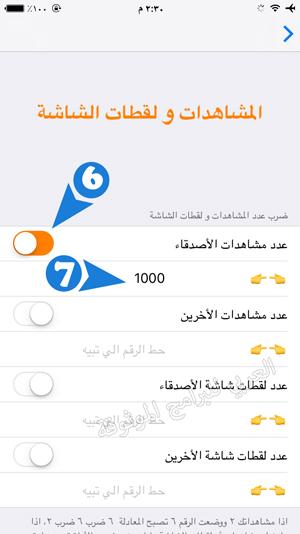 تفعيل مشاهدات الاصدقاء وكتابة رقم المشاهدات الوهمية - تحميل سناب عثمان بدون جلبريك