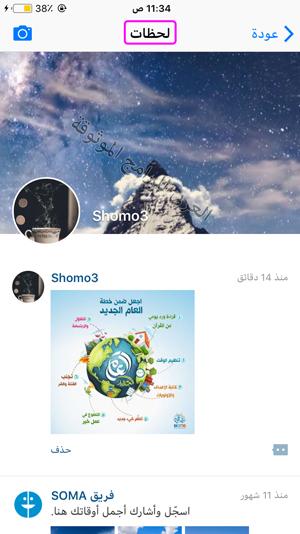 تحميل SOMA ماسنجر للايفون رابط مباشر Download SOMA Messenger
