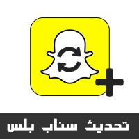 طريقة تحديث السناب بلس للايفون Snapchat Plus Update بدون جلبريك لماذا توقف تطوير سناب عثمان بلس بدون جلبريك ما الجديد في تحديث السناب بلس