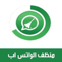 تحميل برنامج منظف الواتس اب للاندرويد Whatsapp Cleaner ، مسح مخلفات الواتس اب للجوال ،منظف الواتس منظف الواتس اب الجديد، تنظيف الواتس اب