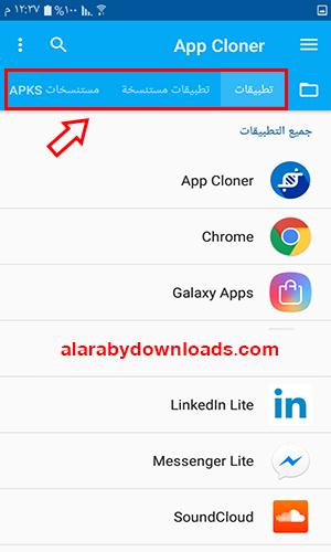 قائمة بأبرز البرامج الافتراضية على الهاتف - App Cloner لاستنساخ التطبيقات مجانا