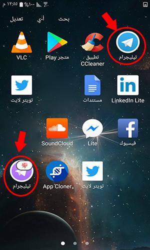 تحميل برنامج تكرار التطبيقات للأندرويد بدون روت App Cloner لاستنساخ التطبيقات مجانا