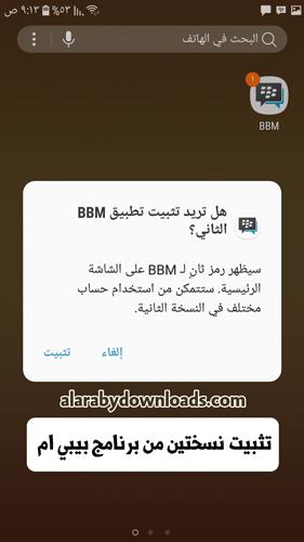 bbm2 للاندرويد نوجا مجانا