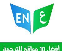 أفضل 10 مواقع ترجمة من إنجليزي لعربي وبالعكس - ترجمة نصوص كاملة من عربي لانجليزي