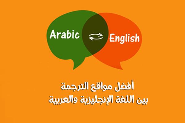 أفضل 10 مواقع ترجمة من إنجليزي لعربي وبالعكس - ترجمة نصوص كاملة من انجليزي لعربي ومن عربي إلى انجليزي