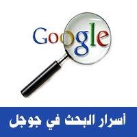 خفايا خفايا و أسرار البحث في جوجل Google - خدع وحيل البحث في جوجل بالصور Google – خدع وحيل البحث في جوجل بالصور