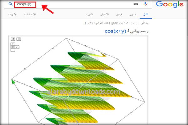 خفايا وأسرار لا تعرفها عن محرك جوجل Google
