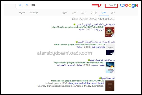 خفايا وأسرار لا تعرفها عن محرك جوجل Google - خدع وحيل البحث في جوجل بالصور