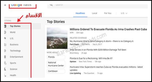 الأخبار من جوجل - Google News - أسرار البحث في جوجل