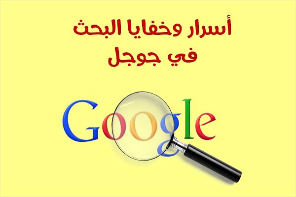 خفايا و أسرار البحث في جوجل Google - خدع وحيل البحث في جوجل بالصور