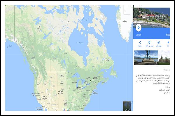 البحث في خرائط جوجل - Google Maps