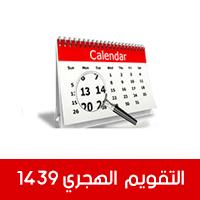 تحميل التقويم الهجري 1439 والميلادي 2018 للكمبيوتر والجوال ومواعيد الإجازات الرسمية في السعودية