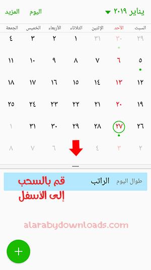 شرح طريقة اضافة التقويم الهجري للعام الجديد 1440 لتقويم جهاز الاندرويد والايفون