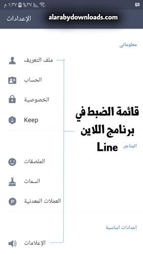 قائمة الضبط في برنامج لاين - setting line app