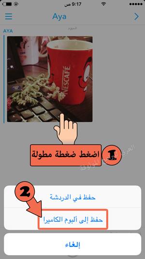 حفظ الصور ومقاطع الفيديو من محادثات سناب شات - تحديث السناب بلس الجديد