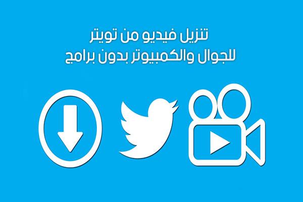 طريقة تحميل فيديو من تويتر للموبايل والكمبيوتر بدوت برامج - كيف أحفظ فيديو من تويتر ؟