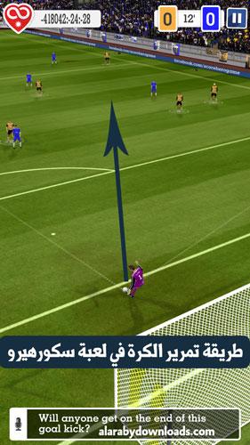 تمرير الكرة للاعب اخر في نفس الفريق - لعبة سكور هيرو