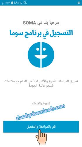 انشاء حساب في برنامج سوما مجانا