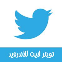 تحميل برنامج تويتر لايت للاندرويد twitter apk لأصحاب اتصال الانترنت الضعيف 2021