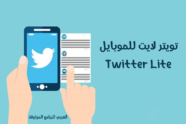 تحميل برنامج تويتر لايت للاندرويد twitter apk لأصحاب اتصال الانترنت البطىء